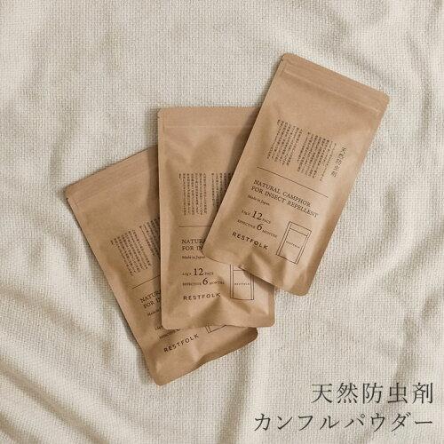 [人と地球にやさしい][日本製]カンフルパウダー12袋入り