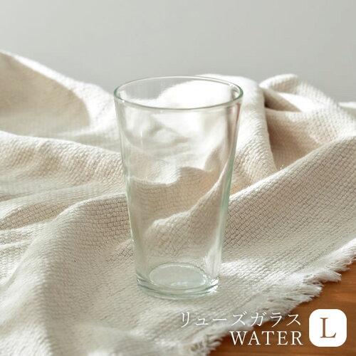 [人と地球にやさしい]リューズガラスWATERグラス(L)