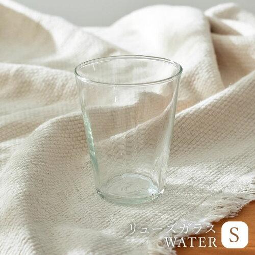 [人と地球にやさしい]リューズガラスWATERグラス(S)