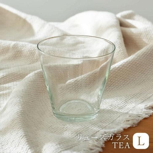 [人と地球にやさしい]リューズガラスTEAグラス(L)