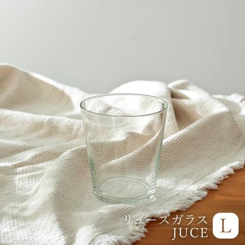 [人と地球にやさしい]リューズガラスJUCEグラス(L)