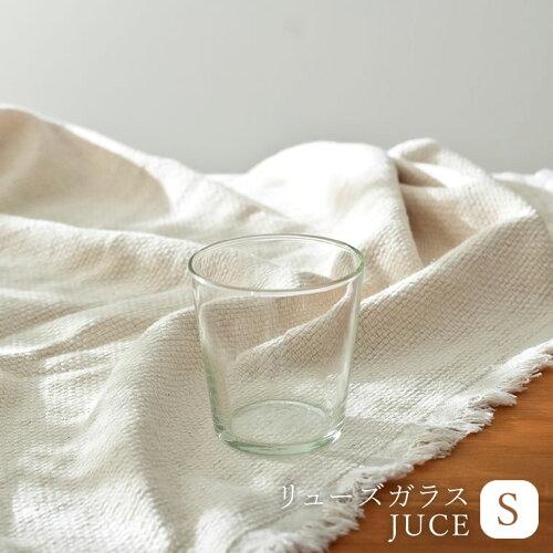 [人と地球にやさしい]リューズガラスJUCEグラス(S)