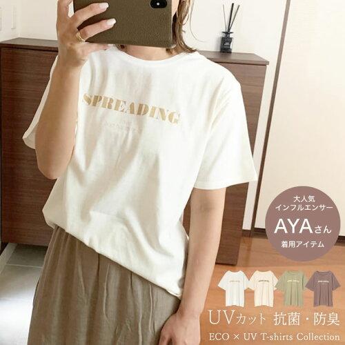 [UVカット][抗菌防臭][お家で洗える]クルーネックフロントロゴTシャツ