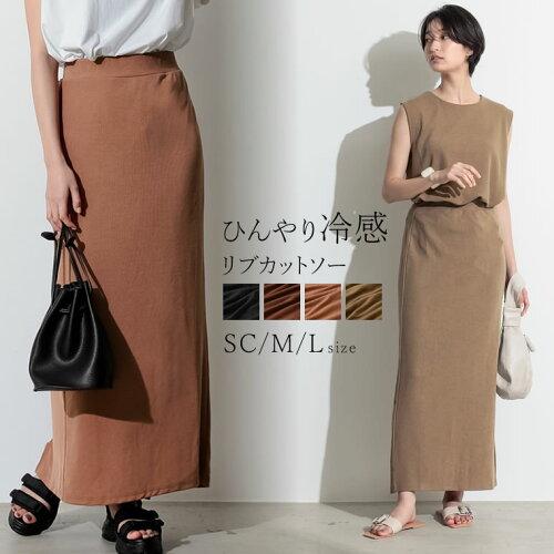 [接触冷感][お家で洗える][低身長向けSサイズ対応]リブカットソースリットロングスカート
