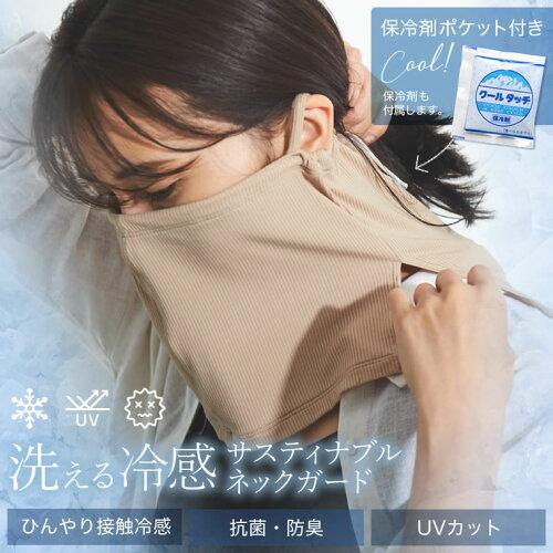 [接触冷感][UVカット][抗菌防臭]保冷剤ポケット付洗えるサステナブルフェイスカバー[返品交換不可]