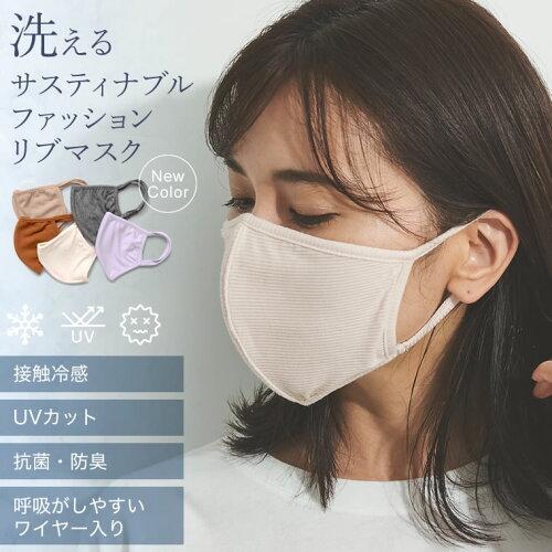 [UVカット][抗菌防臭][肌に優しい]洗えるサステナブルファッションリブマスク[返品交換不可]