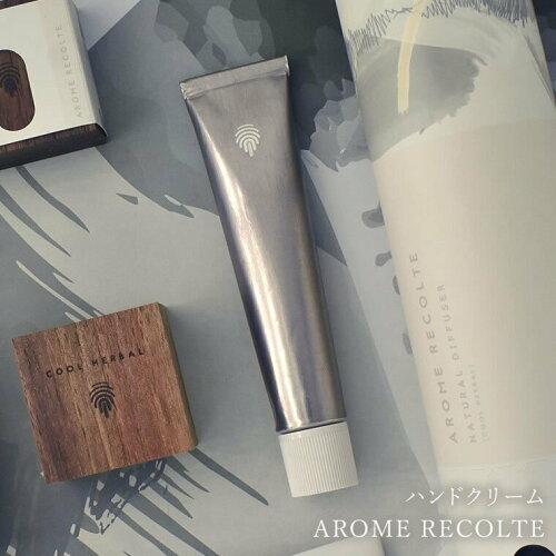 [日本製]AROME RECOLTE(アロマレコルト)ハンドクリーム