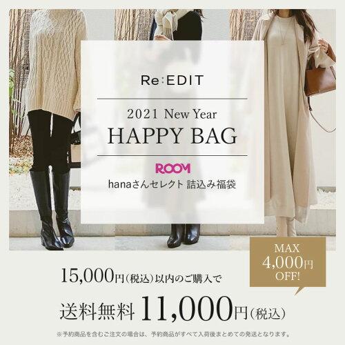 \MAX4,000円OFF福袋/自分で選べる15,000円(税込)以内のお買い物が11,000円(税込)×送料無料
