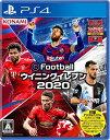 【新品】PS4 eFootball ウイニングイレブン 20