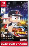 【新品】20/7/9発売【前日出荷】SwitcheBASEBALLパワフルプロ野球2020