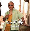 【12inch】【レコード】UJ TYSON / 日々笑進 LP