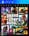 【送料無料・即日出荷】PS4 グランド・セフト・オートV:プレミアム・エディション GTAV グラセフ 090632