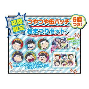 【発売日前日出荷】3DS おそ松さん 松まつり! 初回限定 つやつや缶バッチ6個つき松まつりセ…