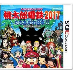 【ネコポス送料無料・発売日前日出荷】3DS 桃太郎電鉄2017 たちあがれ日本!! 桃鉄 (1…