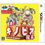 【ネコポス送料無料・取寄せ商品(当日〜】3DS 進め! キノピオ隊長 020925【ネコポス可】