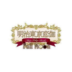 ★ネコポス送料無料・発売日前日出荷★【初回特典・封入特典付】 明治東亰恋伽 Full Moon…