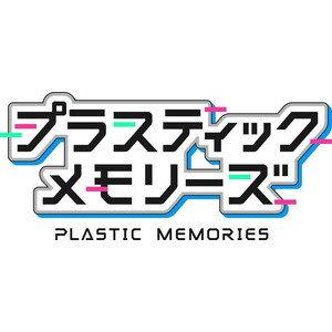 【送料無料・発売日前日出荷】(初回封入特典付)PSvita プラスティック・メモリーズ (10…