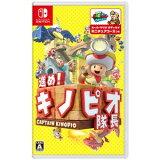 【ネコポス送料無料・取寄せ商品(当日〜】Nintendo Switch 進め! キノピオ隊長 050838【ネコポス可】