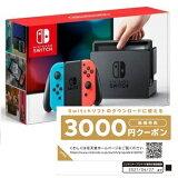 【即日出荷】(限定!3000円クーポン付)Nintendo Switch 本体 Joy-Con (L) ネオンブルー/ (R) ネオンレッド 任天堂スウィッチ 140532【ネコポス不可/ギフト対応不可】