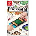 【送料無料・即日出荷】Nintendo Switch 世界のアソビ大全51 050342