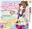 送料無料 新品 3DSニコ☆プチ ガールズランウェイ