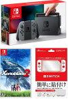 翌日発送分 おまけ付★新品Nintendo Switch Joy-Con (L)グレー+Nintendo Switch Xenoblade2(ゼノブレイド2)通常版セット