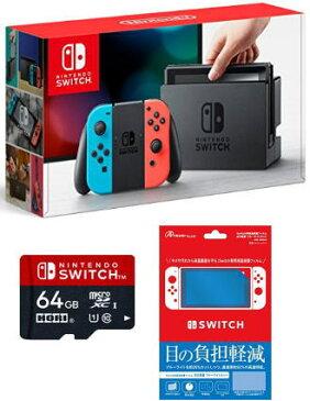 12/16日発送分 おまけ付★新品Nintendo Switch Joy-Con (L) ネオンブルー/ (R) ネオンレッド +マイクロSDカード 64GB for Nintendo Switch セット【ギフトラッピング可能】宅配便のみの発送 メール便不可です。