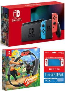 6/1日発送分【当社限定品】おまけ付★新品【新モデル】Nintendo Switch Joy-con(L)ネオンブルー/(R)ネオンレッド+リングフィット アドベンチャーセット【代引き不可】