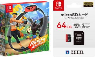 【当社限定品】新品 リングフィット アドベンチャー+マイクロSDカード 64GB for Nintendo Switch 2点セット 10/18日発売