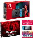5/30日発送分【当社限定品】★ おまけ付 新品【新モデル】Nintendo Switch Joy-Con (L) ネオンブルー/ (R) ネオンレッド+ Xenoblade Definitive Edition Collector's Set ソフト
