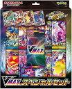 【10月23日発送分】ポケモンカードゲーム ソード&シールド VMAXスペシャルセット