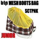 blp ジュニア&レディス用 メッシュブーツバック2 スコットピンクス...