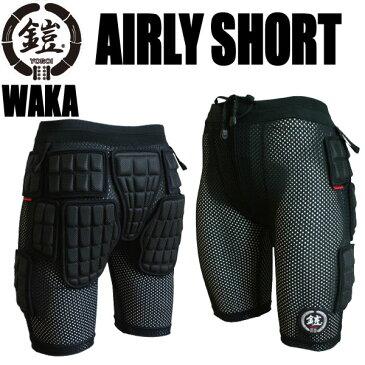 鎧 WAKA キッズ エアリーショートパンツ プロテクター スノーボード・スケボー・乗馬などに