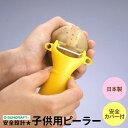 キッズ用ピーラー 日本製 安全カバー付 サンクラフト
