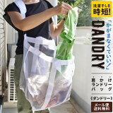 ランドリーバッグ ショルダー付き メッシュ ダンドリー ホワイト【メール便は送料無料】