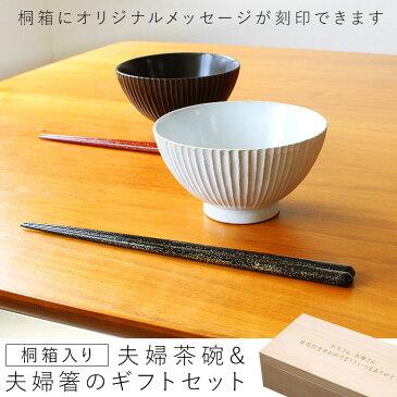 桐箱入り 10種類から選べる夫婦茶碗&夫婦箸セット zk