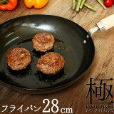 鉄のフライパン 28cm PZ001 リバーライト 極 JAPAN ガス火・IH対応【名入れ無料】