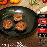 【あす楽】フライパン 鉄 28cm リバーライト 極 シリーズ JAPAN 当店オリジナルセット【名入れ可能】 母の日