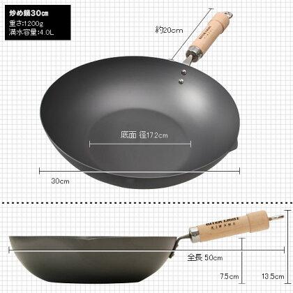 *◆究極の鉄フライパンリバーライト極炒め鍋30cmガス・IH対応[10PITEM]