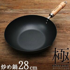 究極の鉄 フライパン リバーライト 極 炒め鍋 28cm(PZ004) ガス火・IH対応