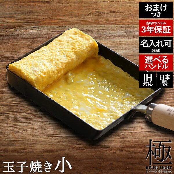 【あす楽】卵焼き器 鉄 たまご焼き器 リバーライト 極 JAPAN 玉子焼きフライパン 小 たまご焼き器 玉子焼き器 エッグパン カリとろの卵焼き ガス・IH対応【名入れ可能】 玉子焼き用