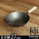 究極の鉄 フライパン リバーライト 極 北京鍋 27cm【GP10】