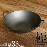 究極の鉄 フライパン リバーライト 極 中華鍋 33cm