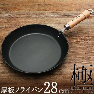 究極の鉄 フライパン リバーライト 極 ザ・オムレツ 28cm(厚板フライパン) ガス・IH対…