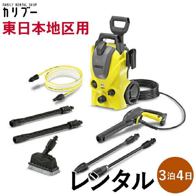 【レンタル】【3泊4日】ケルヒャー 高圧洗浄機 サイレント K3 ベランダ(50Hz東日本地区用)<カリブー>