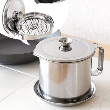 オイルポット 日本製 オールステンレス 二重アミ式 1.2L キッチンを汚さない受け皿トレー付き