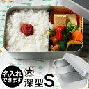 【送料無料】名入れ代無料!葛飾ホシマル印 アルミ弁当箱 深型S シリコンパッキン付き 620ml あさイチ