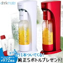 【ドリンクメイト】家庭用炭酸水メーカー ベーシックモデル
