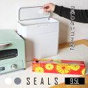 【エントリーでポイント5倍〔ママ割】プッシュ式ゴミ箱 シールズ9.5 密閉ダストボックス(ホワイト/グレー)sealsnewitem