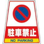 [標示スタンド]DICプラスチック(株) 安全資材 DIC カンバリ用デザインシール「駐車禁止」 DS-6 1枚【292-0921】